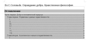 Автоматическое оглавление в LibreOffice Writer. Заголовки разных уровней выведены с разным отступом.