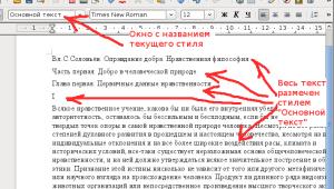 """Весь текст отмечен стилем """"Основной текст"""". Между заголовками и остальным текстом нет ни визуальных, ни структурных различий"""