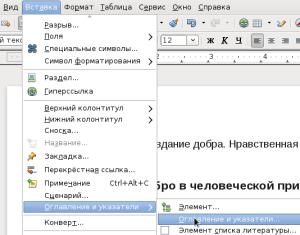 Меню текстового редактора LibreOffice Вставка-Оглавление и указатели