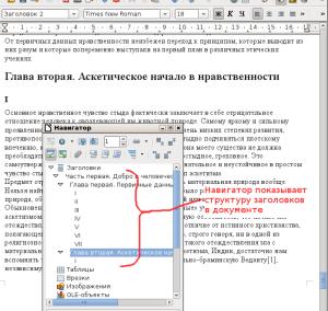 Навигатор (клавиша F5) показывает структуру документа и позволяет перемещаться по ней