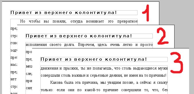 Содержание колонтитула повторяется на каждой странице