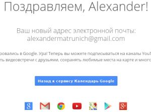 Переход к календарю Google после регистрации