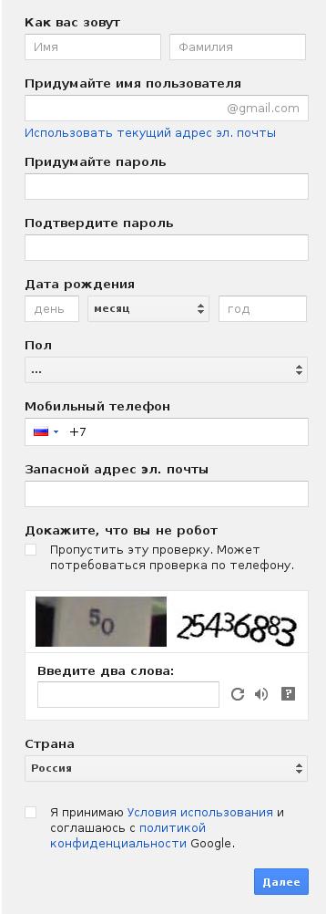 Форма регистрации аккаунта Google