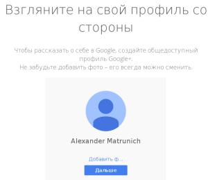 Google предлагает добавить фотографию к профилю в её социальной сети
