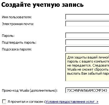 Регистрация учётной записи Wuala