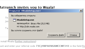 Сохранить установщик Wuala на диск